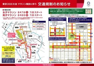 0801-0808kisei_pages-to-jpg-0001.jpg