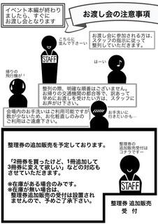 お渡し会の注意事項1.jpg