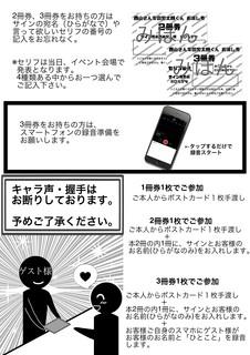 お渡し会の注意事項2(修正版).jpg