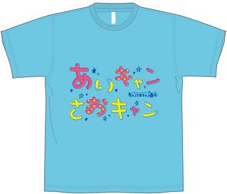 キャン丁目キャン番地_Tshirts.jpg