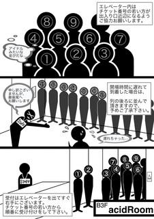 ハコプラ漫画�B.jpg