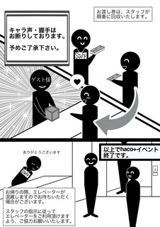 ハコプラ漫画�E.jpg