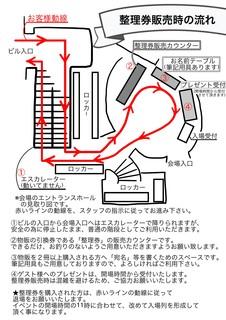 整理券販売時の流れ(修正版).jpg