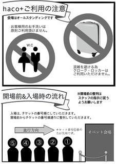 新haco注意漫画�@riviera.jpg