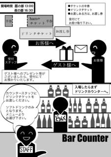 新haco注意漫画�Ariviera.jpg