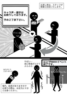 新haco注意漫画�Criviera.jpg