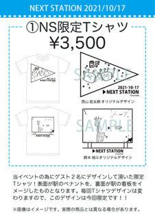 aグッズ20211017.png