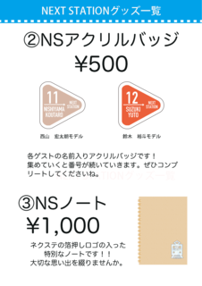 bグッズ20211017.png