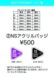 goods20200209b.jpg